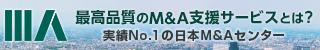 M&A仲介の日本M&Aセンター